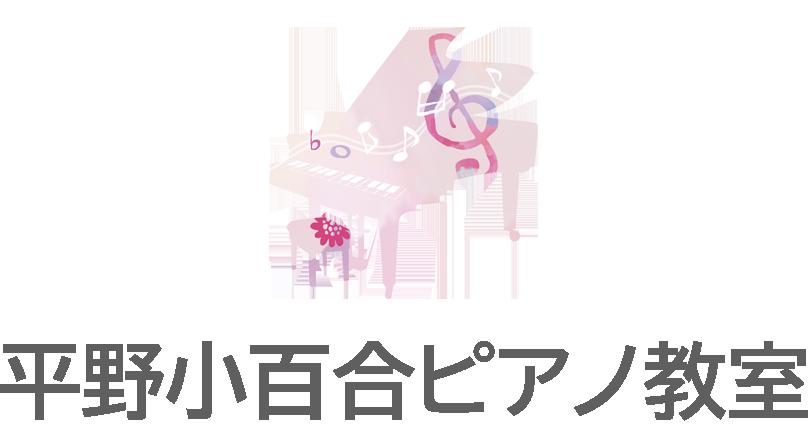 平野小百合ピアノ教室 新宿・若松河田・曙橋・四ッ谷